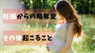 妊娠からの略奪愛