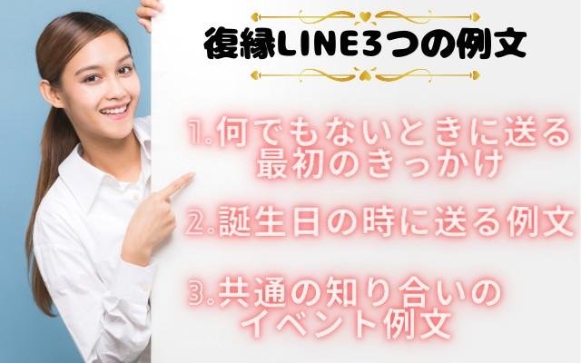 復縁LINEの例文