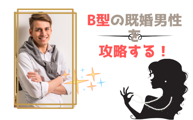 B型の既婚男性と略奪愛を叶える方法