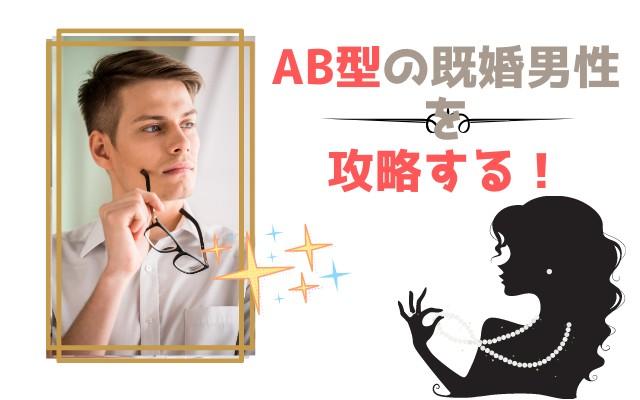 AB型の既婚男性と略奪愛を叶える方法