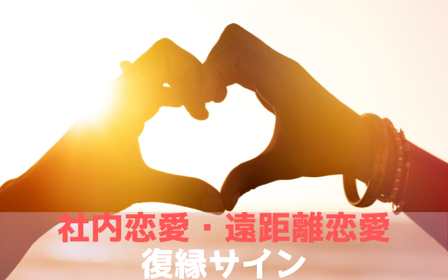 社内恋愛・遠距離恋愛の復縁サイン