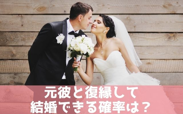 元彼と復縁して結婚できる確率はどれくらい?