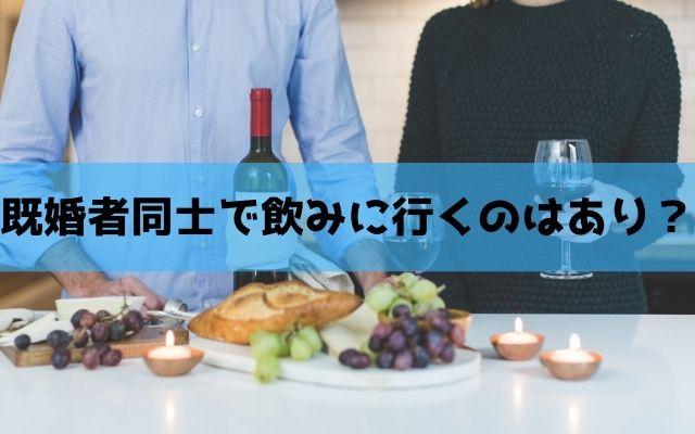 既婚者同士で飲みに行くのはあり?