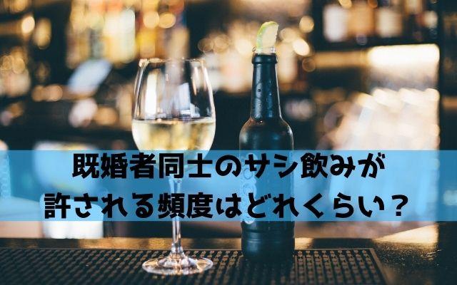 既婚者同士のサシ飲みが 許される頻度はどれくらい?