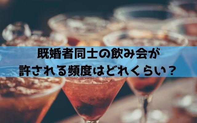 既婚者同士の飲み会が 許される頻度はどれくらい?
