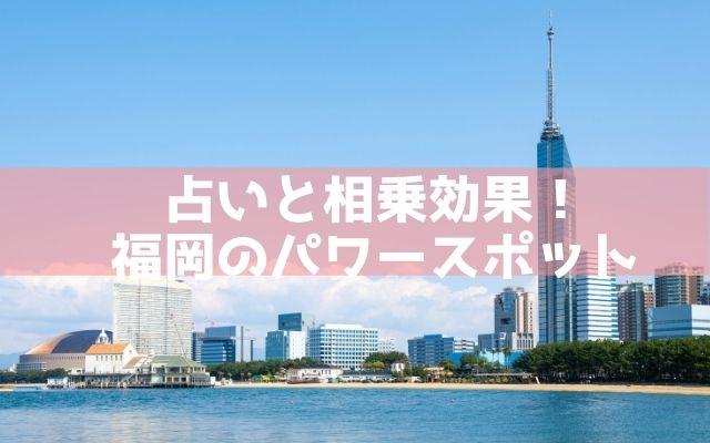 福岡のパワースポット