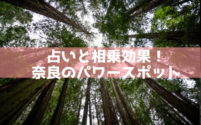 奈良のパワースポット