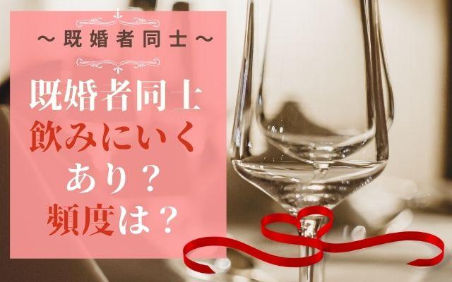 既婚者同士飲みに行くのはあり?頻度はどのくらい