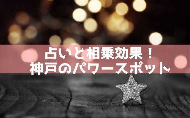 神戸のパワースポット