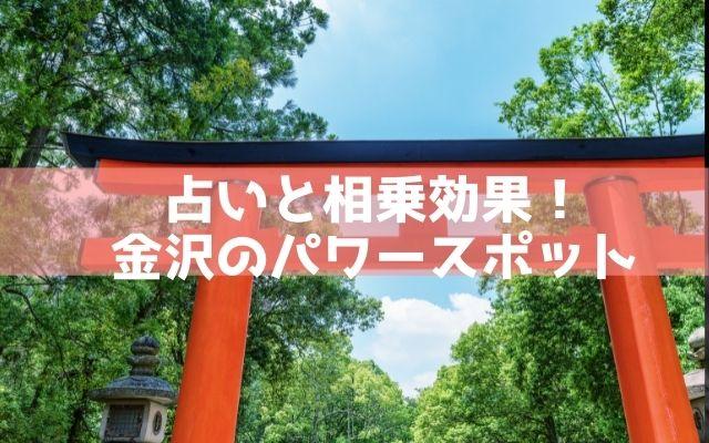 京都のパワースポット