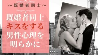 既婚者同士キスをする男性心理を明らかに