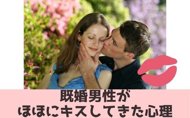 既婚男性がほほにキスしてきた心理は