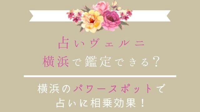 占いヴェルニは横浜で利用できる!