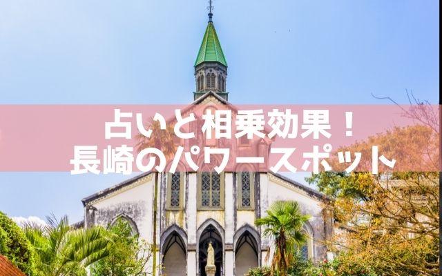 長崎のパワースポット