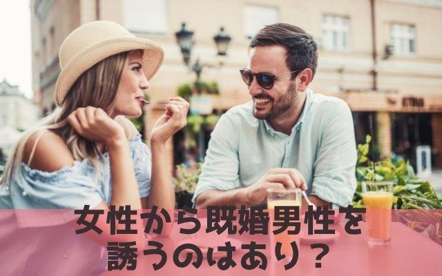 既婚者同士のデート!女性から既婚男性を誘うのはあり?