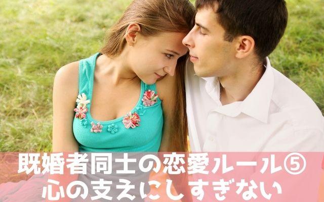 既婚者同士の恋愛ルール⑤心の支えにしすぎない