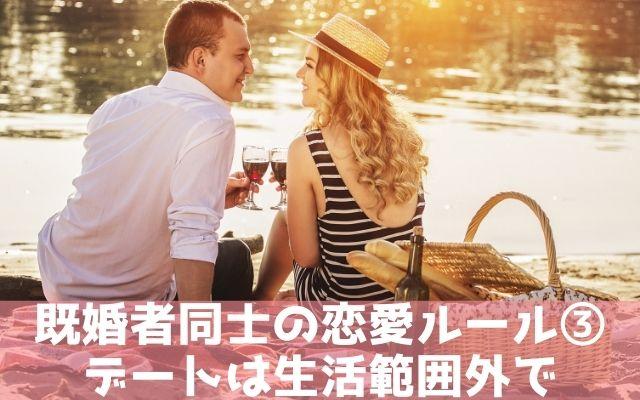 既婚者同士の恋愛ルール③デートは生活範囲外で