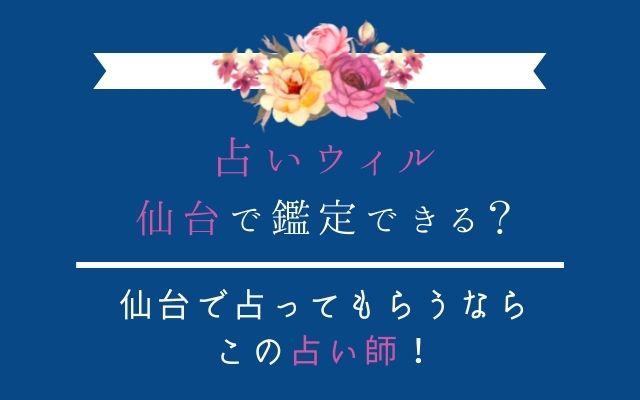 仙台の占い師