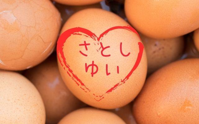 ゆで卵のおまじないで連絡が来る